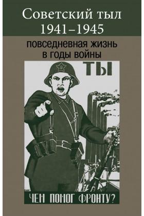 Советский тыл 1941–1945: повседневная жизнь в годы войны