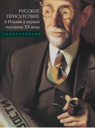 Русское присутствие в Италии в первой половине ХХ века : энциклопедия