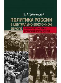 Политика России в Центрально-Восточной Европе (первая треть ХХ века): геополитический аспект
