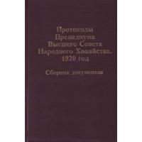 Протоколы Президиума Высшего Совета Народного Хозяйства. 1920 г. Сборник документов