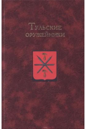 Тульские оружейники: Сборник документов