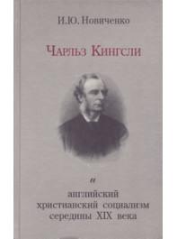 Чарльз Кингсли и английский христианский социализм середины XIX века