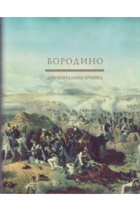 Бородино: Документальная хроника