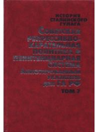 История сталинского Гулага. Конец 1920-х — первая половина 1950-х годов: Собрание документов в 7 т. Т. 7