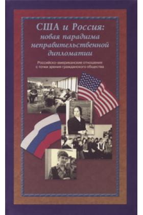 США и Россия: новая парадигма неправительственной дипломатии