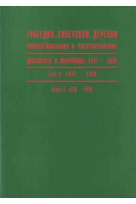 Трагедия советской деревни. Коллективизация и раскулачивание: Документы и материалы. В 5 т. Т. 5. Кн. 2