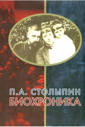 П.А. Столыпин. Биохроника