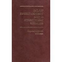 Каталог личных архивных фондов отечественных историков. Вып. 2. Первая половина XIX века