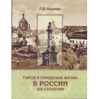 Город и городская жизнь в России: Социальные и культурные аспекты