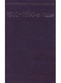 Российская политическая наука в 5 т. Т. 2:1920-1950-е годы