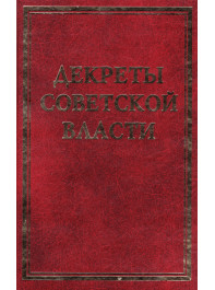 Декреты Советской власти. Т. XVIII. Август 1921 г.