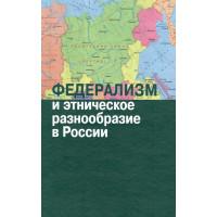 Федерализм и этническое разнообразие в России