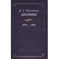 Дневник. 1879–1881