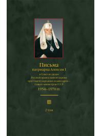 Письма патриарха Алексия I в Совет по делам Русской православной церкви. Т. 2
