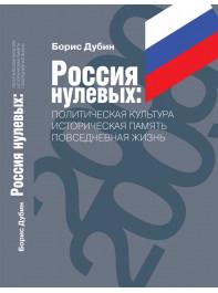 Россия нулевых: политическая культура – историческая память – повседневная жизнь