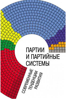 Партии и партийные системы : современные тенденции развития