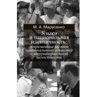Языки и национальная идентичность: современные вызовы национальному единству