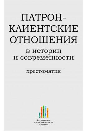 Патрон-клиентские отношения в истории и современности: хрестоматия