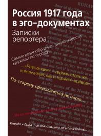 Россия 1917 года в эго-документах: Записки репортера