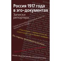 Россия 1917 года в эго-документах: Записки репортера.