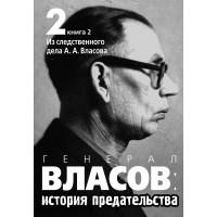 Генерал Власов: история предательства : В 2 т.Т. 2 : Кн. 2 : Из следственного дела А. А. Власова.