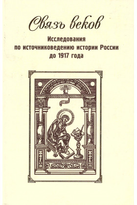 Связь веков: Исследования по источниковедению истории России до 1917 года.