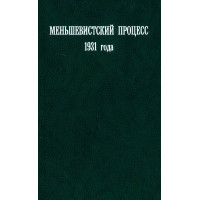 Меньшевистский процесс 1931 года. Сб. документов. В 2-х книгах .Книга 2