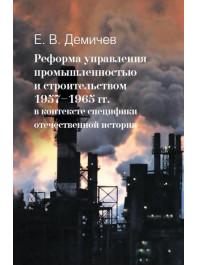 Реформа управления промышленностью и строительством 1957–1965 гг.