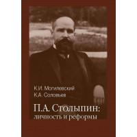 П. А. Столыпин: личность и реформы