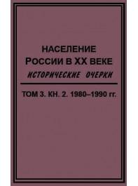 Население России в ХХ веке. Исторические очерки в 3 т. Т. 3, кн. 2: 1980–1990