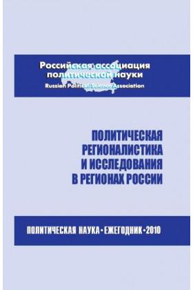 Политическая регионалистика и исследования в регионах России. Политическая наука: Ежегодник 2010