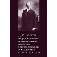 Государственные и национальные проблемы в мировоззрении В. В. Шульгина в 1917–1939 гг.