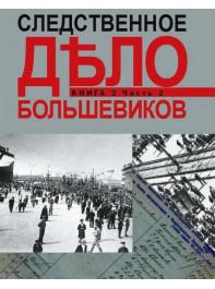 Следственное дело большевиков. Сборник документов: в 2 кн. Кн. 2: в 2 ч. Ч. 2