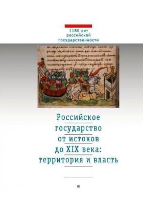 Российское государство от истоков до XIX века: территория и власть