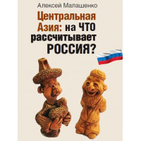 Центральная Азия: на что рассчитывает Россия?