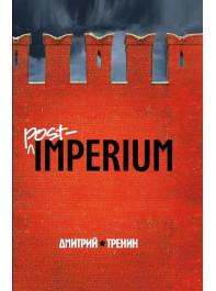 Post-imperium: евразийская история
