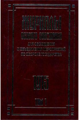 Журналы Особого Cовещания для обсуждения и объединения мероприятий по обороне государства: в 3 т.