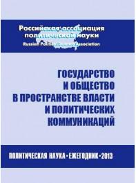Государство и общество в пространстве власти и политических коммуникаций. Ежегодник 2013