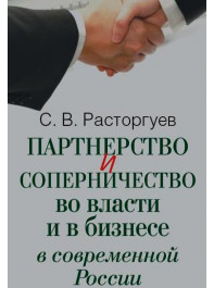 Партнерство и соперничество во власти и в бизнесе в современной России