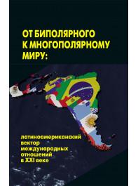 От биполярного к многополярному миру: латиноамериканский вектор международных отношений в XXI веке