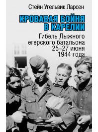 Кровавая бойня в Карелии. Гибель Лыжного егерского батальона 25-27 июня 1944 года