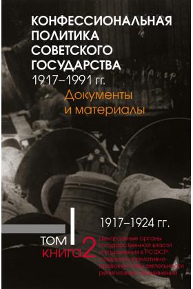 Конфессиональная политика советского государства.1917– 1991 гг. : Док-ты и мат-лы :в 6т. Т1. Кн2