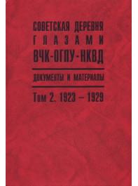 Советская деревня глазами ВЧК–ОГПУ–НКВД. 1918–1939. Документы и материалы в 4 т. Т. 2. 1923–1929