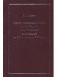 Международные связи российской политической эмиграции во 2-й половине XIX века