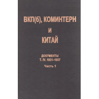 ВКП(б), Коминтерн и Китай: Документы. Т. IV. 1931–1937. В 2-х ч. Ч. 1