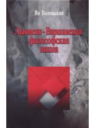Львовско-Варшавская философская школа