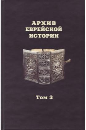 Архив еврейской истории. Т. 3