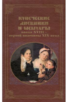 Купеческие дневники и мемуары конца XVIII — первой половины XIX в.