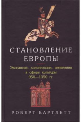 Становление Европы: Экспансия, колонизация, изменения в сфере культуры. 950–1350 гг.