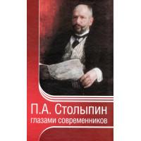 П. А. Столыпин глазами современников